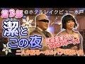 潔とこの夜[第3部]尾崎真実さんとおもいでトーク!!二人が語るガルパンの想い出