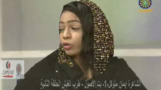الشاعرة إيمان متوكل-1-  بت الكنوز طرب الغبش الحلقة الثانية