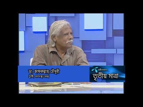 Tritiyo Matra Episode 4040, Guests: Moyeenuddin Khan Badal MP And Dr. Zafrullah Chowdhury.