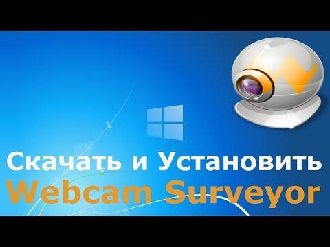 Где и как скачать и как установить Webcam Surveyor