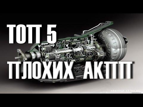 ТОП 5 САМЫХ НЕНАДЕЖНЫХ АКПП автоматических коробок передач