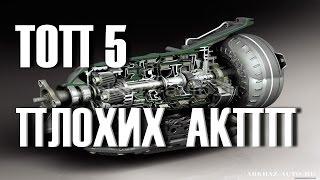 ТОП 5 САМЫХ НЕНАДЕЖНЫХ АКПП (автоматических коробок передач)