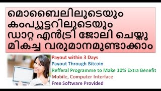 How to make Rs. 200 to Rs. 500 daily through online Data Entry