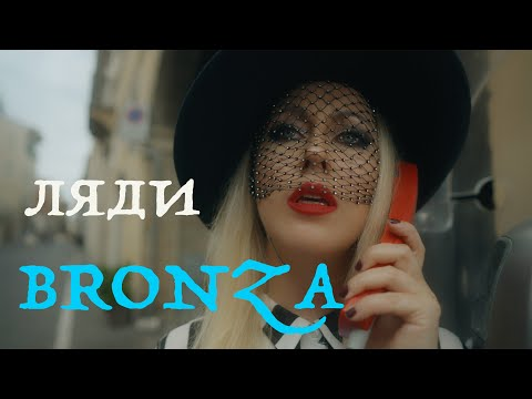 Смотреть клип Bronza - Ляди