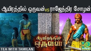 Real story of Aayirathil Oruvan Movie II Rajendra Cholan History in aayirathil oruvan