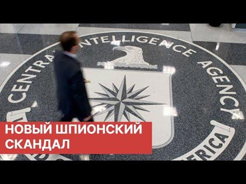 Шпионский скандал: СМИ