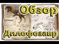 Ark: Survival Evolved - Обзор Дилофозавр