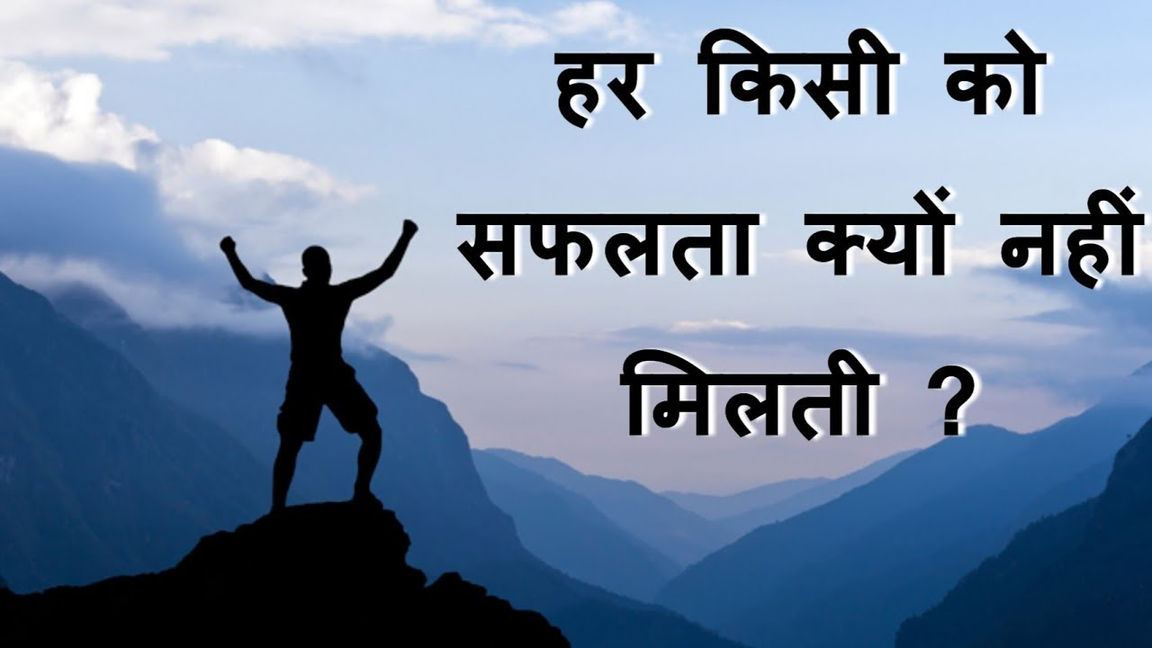 Best success motivational video in hindi inspirational speech | mind wellness tv