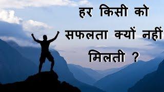 Best success motivational video in hindi inspirational speech | mind wellness tv