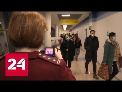 Россия ограничит въезд граждан Ирана и Южной Кореи из-за коронавируса - Россия 24