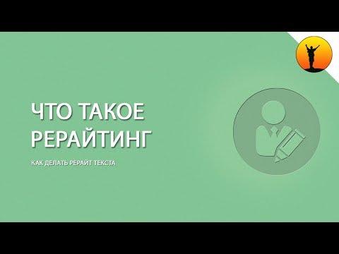 видео: Что такое рерайт текста (рерайтинг) и как его делать