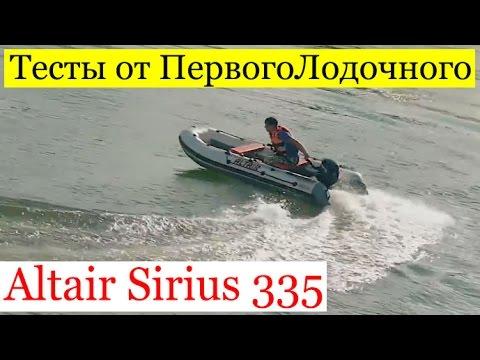 Altair SIRIUS 335. ПВХ лодка от Альтаир Про в обзоре ПервогоЛодочного