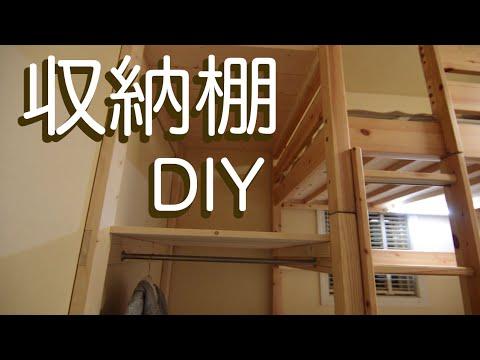 子供部屋 棚をdiyしてスペースの有効活用 Youtube