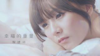解婕翎【幸福的重量】官方完整版MV[HD]
