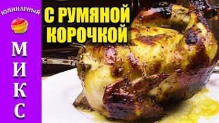 КУРИЦА ГРИЛЬ В ДУХОВКЕ. С аппетитной корочкой! | Grilled chicken 🍗 👍