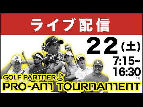 【公式LIVE配信】3日目『ゴルフパートナー PRO-AMトーナメント』