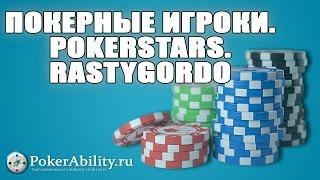 Покер обучение | Покерные игроки. PokerStars. RastyGordo
