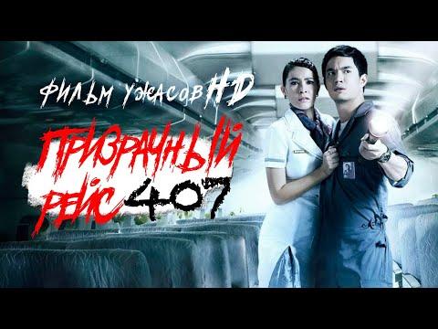 Призрачный рейс /Dark Flight/ Фильм ужасов в HD