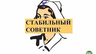 Cамый стабильный советник Форекс -  Strike fx