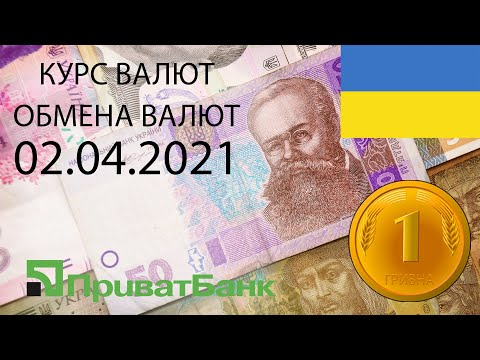 Курс доллара, евро, рубля - валют на сегодня ПриватБанк 02.04.2021