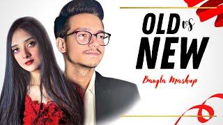 Old vs New Bangla Mashup 2 | Hasan S. Iqbal | Parsha Mahjabeen Purnee