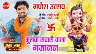 Musva Sawari Wala Gajanand - मुसवा सवारी वाला गजानंद || Lord Ganesh || Ganga Sahu - 7771972002