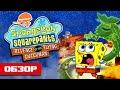 Обзор игры SpongeBob Revenge Of The Flying Dutchman mp3