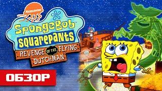 Обзор игры SpongeBob: Revenge of the Flying Dutchman