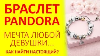 видео Где купить браслет для женщины