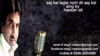 aaj kal lagta nahi dil sing by hassan ali