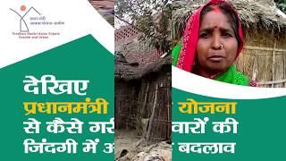 प्रधानमंत्री आवास योजना से उत्तर प्रदेश के गोंडा में साकार हुआ मिथिलेश के अपने पक्के मकान का सपना