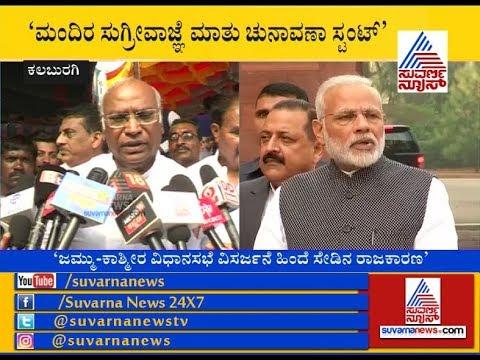 Mallikarjun Kharge Questions Central Govt | Rama Mandira