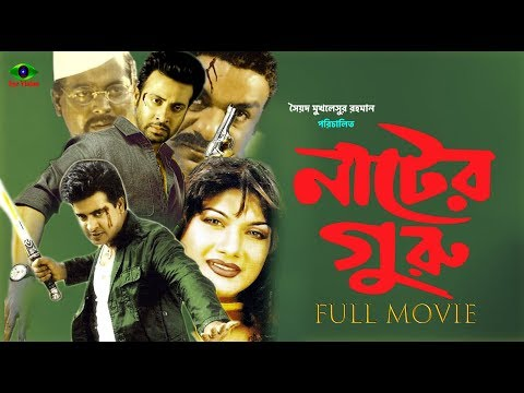 bangla-hit-movie-|-nater-guru-|-নাটের-গুরু-|-shakib-khan-|-dipjol-|-full-movie