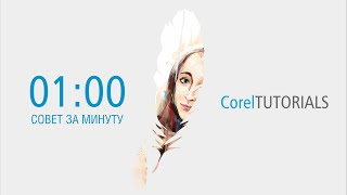 Corel Tutorial: knife tool / Урок CorelDRAW: инструмент нож