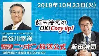 2018年10月23日(火)コメンテーター長谷川幸洋