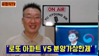 [유형식TV #171] '로또 아파트∙로또 청약 VS …