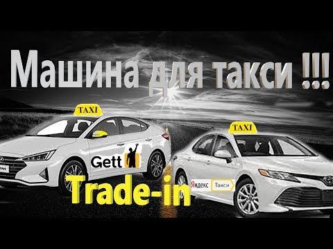 Машина из под такси Hyundai Elantra Трейд-Ин Toyota Camry New в кредит для такси. Бородач.