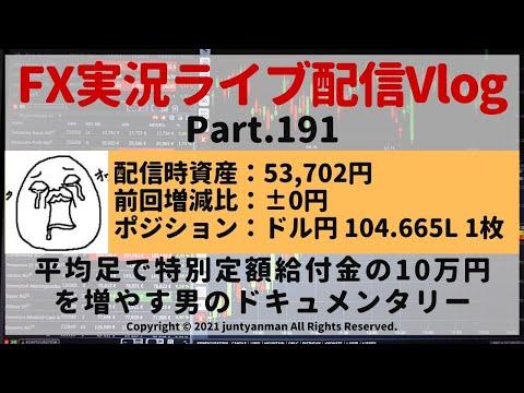 【FX実況ライブ配信Vlog】平均足で特別定額給付金の10万円を増やす男のドキュメンタリーPart.191