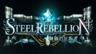 ≪闇影詩章≫第12彈卡包「Steel Rebellion / 鋼鐵的反叛者」宣傳影片