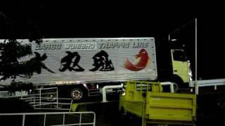 2009.11.17 鬼丸.