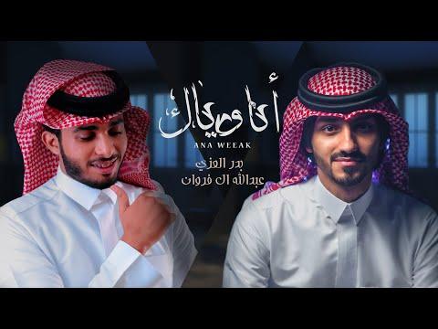 بدر العزي و عبدالله ال فروان - انا وياك (حصرياً) | 2021 - badr Alezzi l بدر العزي