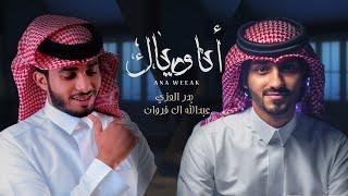 بدر العزي و عبدالله ال فروان - انا وياك  (حصرياً)   2021