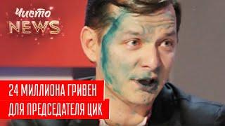 Канитель Зеленского с Вакарчуком продолжается | Новый ЧистоNews от 22.03.2019