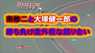 【競輪 落車・失格】南修二と大塚健一郎による勝ち負け度外視の壮絶な競り合いFULL thumbnail