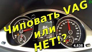 Чиповать VAG или нет? На примере Passat Alltrack + гонка via ATDrive