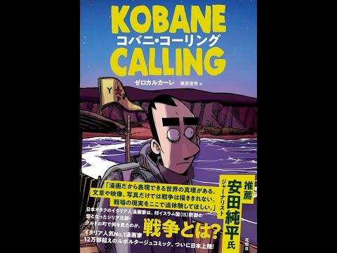 イタリア人気No.1漫画家、初の日本語版!ゼロカルカーレ『コバニ・コーリング』
