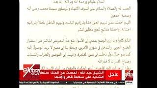 غرفة الأخبار | شاهد .. بيان من الشيخ عبد الله بن علي آل الثاني للشعب القطري