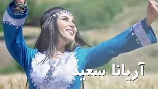 رسوایی آریانا سعید - Aryana sayeed