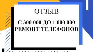 Продвижение Ремонт телефонов  С 300 000 до 1 000 000  Отзыв
