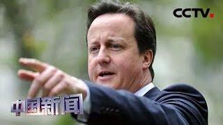 [中国新闻] 英前首相英前首相卡梅伦:为眼下僵局后悔 | CCTV中文国际